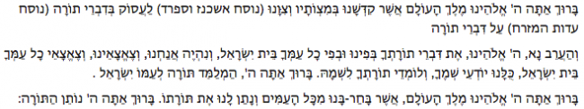 Text of Birchot HaTorah.png